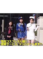(aa00796)[AA-796] 宅配コスプレ3人娘!! 快感サービス、デリバリーします!! ダウンロード