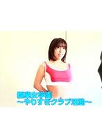 極楽女学園 〜やりすぎクラブ活動〜 ダウンロード