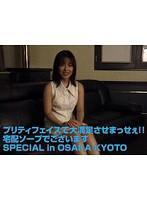 プリティフェイスで大満足させまっせぇ!! 宅配ソープでございますSPECIAL in OSAKA KYOTO ダウンロード