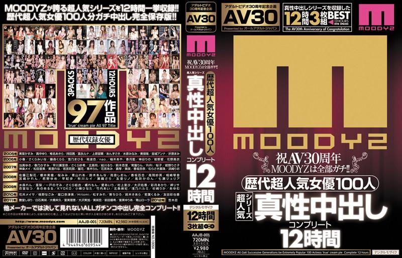 [AAJB-001] 【AV30】祝AV30周年 MOODYZは全部ガチ!!歴代超人気女優100人 超人気シリーズ真性中出しコンプリート12時間