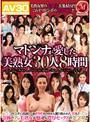【AV30】AV30×Madonnaマドンナが愛した美熟女30人8時間