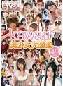 【AV30】kawaii*美少女大図鑑