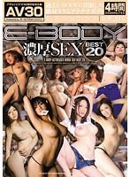 【AV30】E-BODY濃厚SEXBEST20