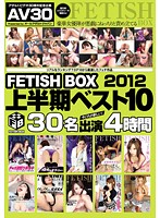 【AV30】FETISH BOX 2012 上半期ベスト10 ダウンロード