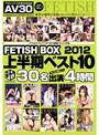 【AV30】FETISH BOX 2012 上半期ベスト10