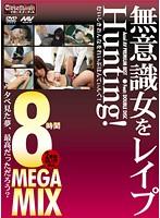 無意識女をレイプHunting! 8時間MEGA MIX ダウンロード