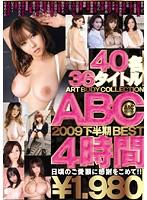 ABC 2009下半期BEST 4時間 ダウンロード