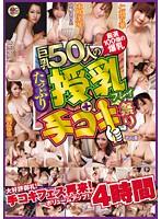 (abcb00004)[ABCB-004] 巨乳50人のたっぷり授乳プレイ+手コキ祭り 4時間 ダウンロード