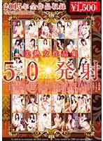 2015年全作品収録 美熟女作品集 50発射 ダウンロード