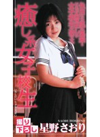 (abe001)[ABE-001] 癒し系女子校生 星野さおり ダウンロード