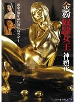 (abg00002)[ABG-002] 金粉奴隷女王 神納花 ダウンロード