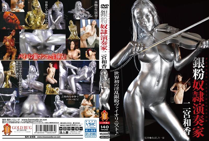[ABG-004] 銀粉奴隷演奏家 二宮和香 二宮和香 単体作品