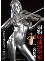 (abg00004)[ABG-004] 銀粉奴隷演奏家 二宮和香 ダウンロード