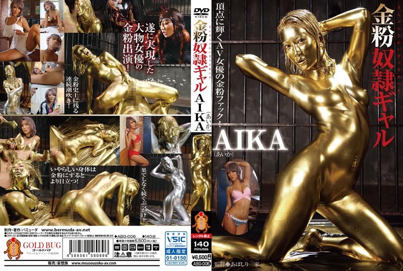 パイパンのギャル、AIKA出演の調教無料動画像。金粉奴隷ギャル AIKA