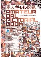 (abod004)[ABOD-004] 素人ギャル図鑑 ダウンロード