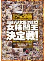 (abod005)[ABOD-005] 最強AV女優は誰だ!女格闘王決定戦! ダウンロード