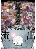 流出AVアイドルシリーズ vol.01 ダウンロード