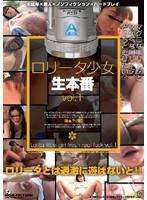 ロ●ータ少女 生本番 vol.1
