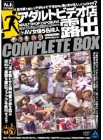 アダルトビデオ店露出 COMPLETE BOX