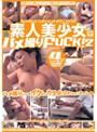 素人美少女ハメ撮りFUCK!2