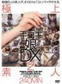 極上素人 手コキ娘DX2