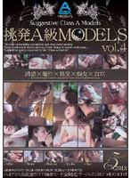挑発A級MODELS vol.4