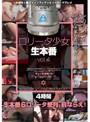 ロ●ータ少女 生本番 vol.4