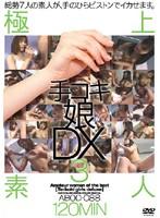 極上素人 手コキ娘DX3