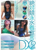 絶対競泳水着宣言DX2