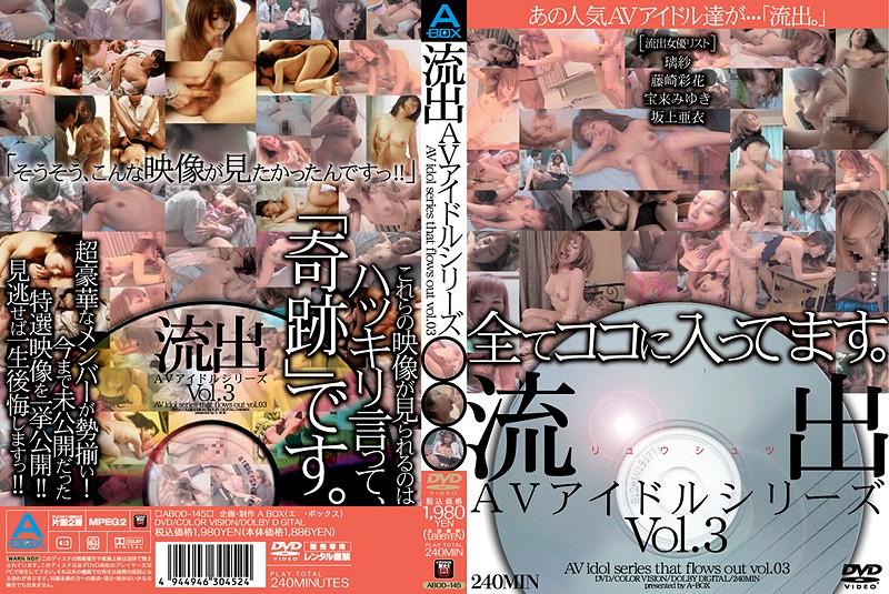 流出AVアイドルシリーズ vol.03