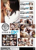 女子校生 生ハメDX 2 ダウンロード
