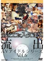 流出AVアイドルシリーズ vol.06 ダウンロード
