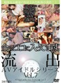 流出AVアイドルシリーズ vol.07