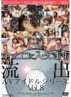 流出AVアイドルシリーズ vol.08 ダウンロード