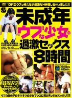 (abod212)[ABOD-212] 未成年 ウブな少女の過激セックス8時間 ダウンロード
