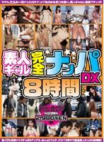 素人ギャル完全ナンパDX8時間 ダウンロード