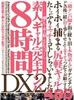 素人ギャル完全ナンパDX2 8時間 ダウンロード