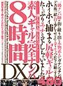 素人ギャル完全ナンパDX2 8時間
