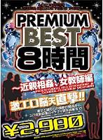 PREMIUM BEST8時間 〜近親相姦、女教師編 ダウンロード