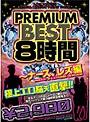 PREMIUM BEST8時間 ~ナース、レズ編