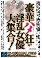 豪華ハメ狂い淫乱女優大集合!8時間 ダウンロード