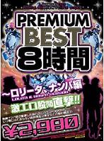 PREMIUM BEST8時間 〜ロ●ータ、ナンパ編 ダウンロード