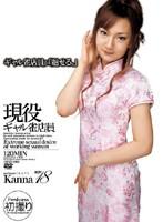 (abxd003)[ABXD-003] 現役ギャル雀店員 カンナ ダウンロード