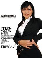 (abxd009)[ABXD-009] 現役女教師 うるみ ダウンロード