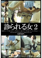 (abxd027)[ABXD-027] 診られる女2 ダウンロード