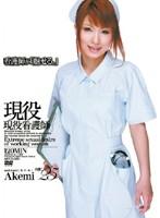 (abxd030)[ABXD-030] 現役看護師 あけみ ダウンロード