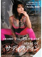 大阪M専科『Fin』蓮見沙菜女王様 スタイル・オブ・サディスティン ダウンロード