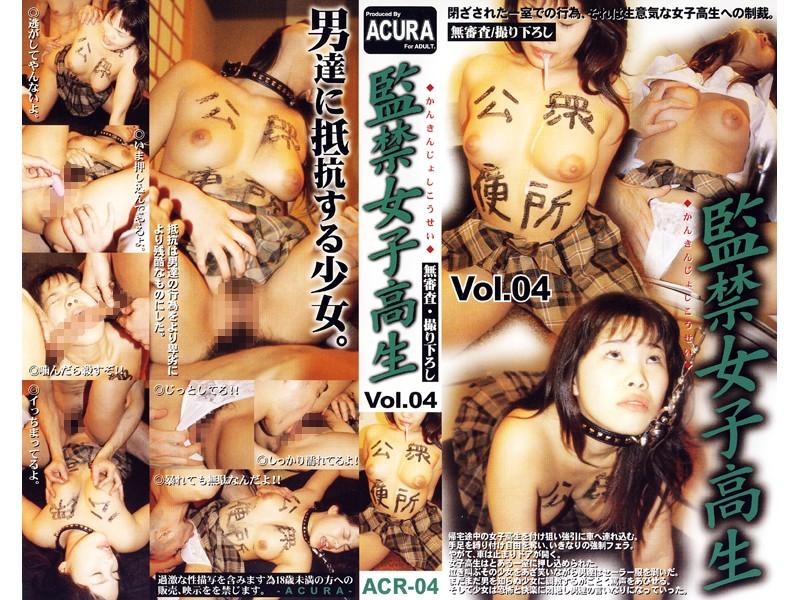 監禁女子校生Vol.04
