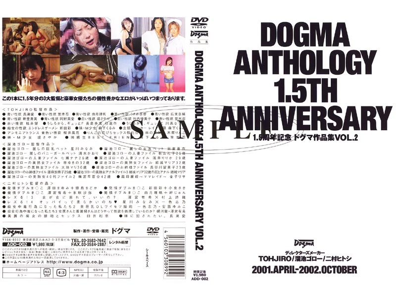 DOGMA ANTHOLOGY 1.5TH ANNIVERSARY VOL.2