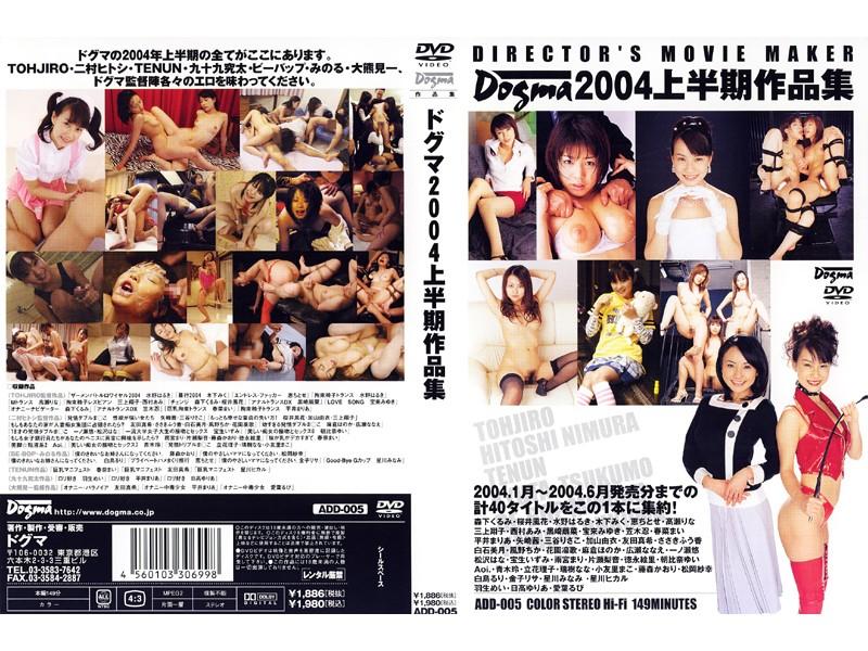 (add005)[ADD-005] ドグマ2004上半期作品集 ダウンロード